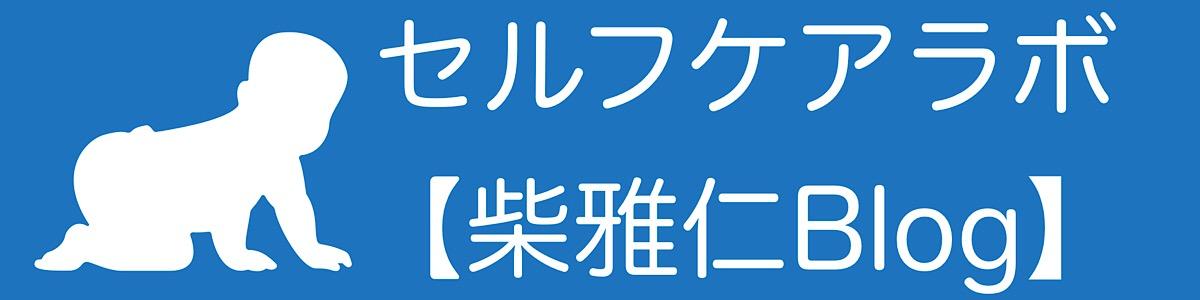 セルフケアラボ【柴雅仁Blog】